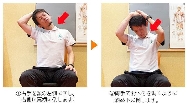 ストレートネック改善法、首のストレッチ