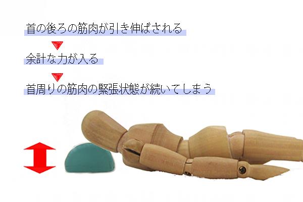 ストレートネック高すぎる枕の負担