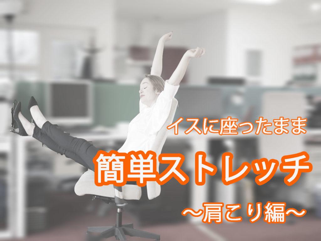 テレワークの【肩こり対策】イスに座ったままできる簡単ストレッチ