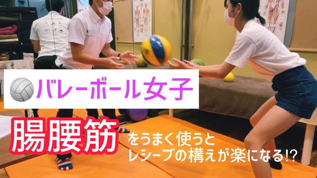 """【バレーボール レシーブの構え】動きを楽にする""""腸腰筋""""の使い方  いこトレ#1"""
