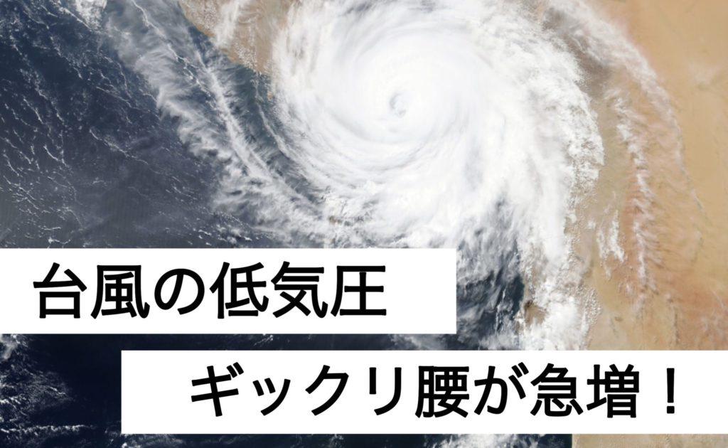 【台風で要注意】低気圧でぎっくり腰が急増!