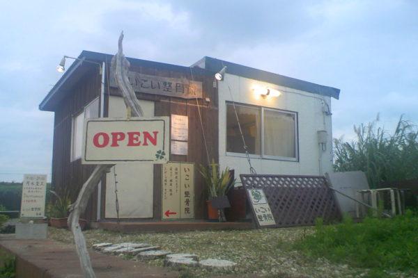 プレハブ小屋で独立!サトウキビ畑に囲まれた沖縄南城市の整骨院OPEN秘話!!
