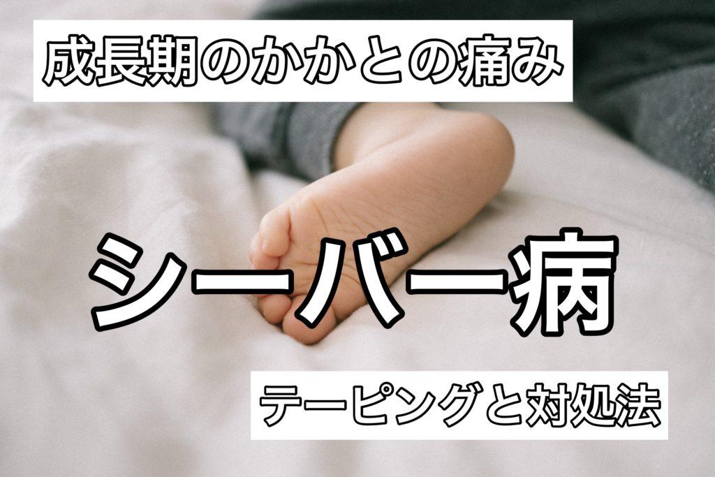【シーバー病】成長期の子どものカカトの痛みはどう対処する?