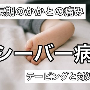 """【話題のEMS】寝ながらトレーニングを""""体感""""する"""