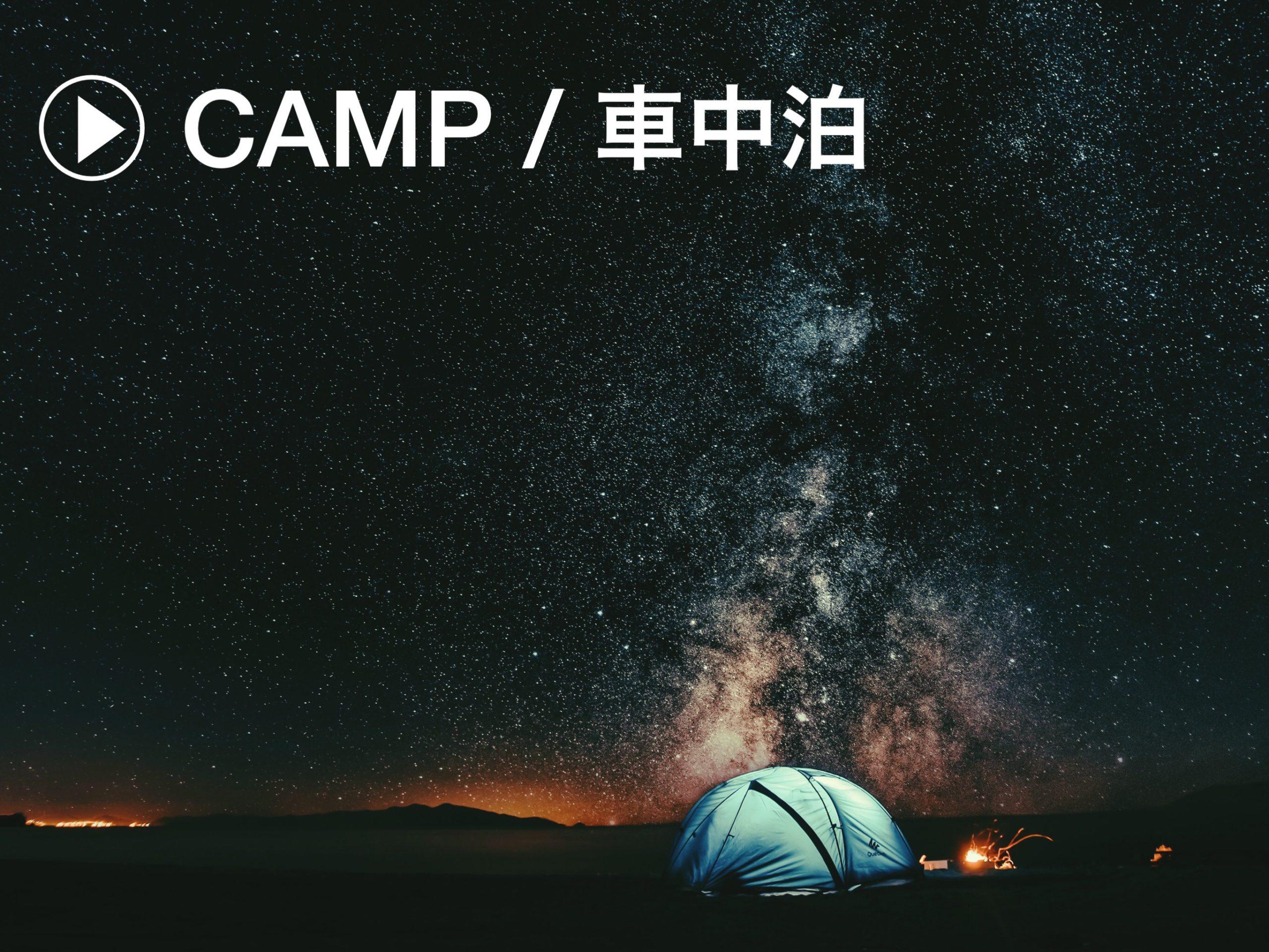 キャンプ / 車中泊