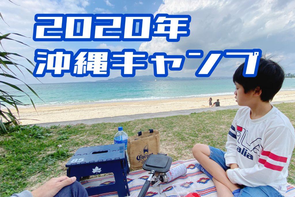 沖縄キャンプ【2020年】