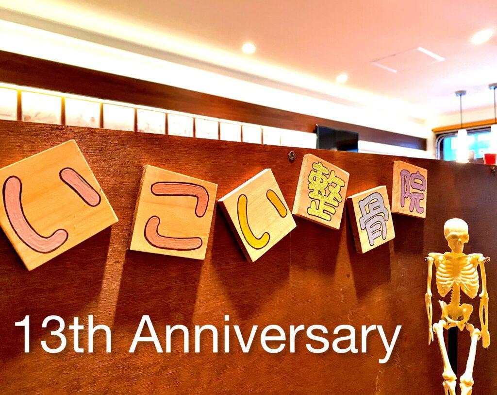 いこい整骨院 13th Anniversary